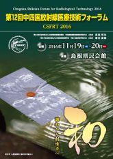 csfrt2016