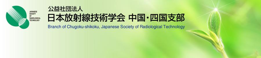 日本放射線技術学会 中国・四国支部